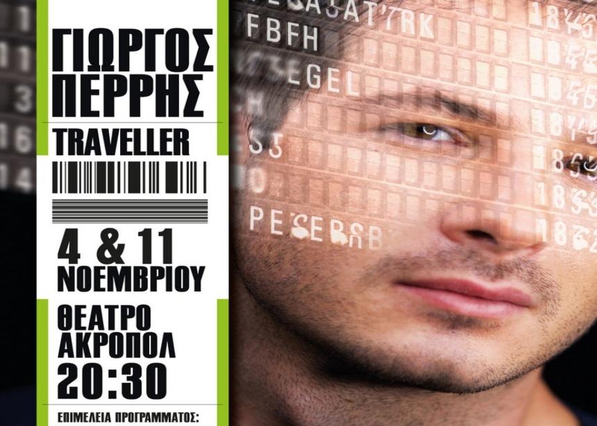 O «Traveller» Γιώργος Περρής στο Θέατρο Ακροπόλ | tlife.gr