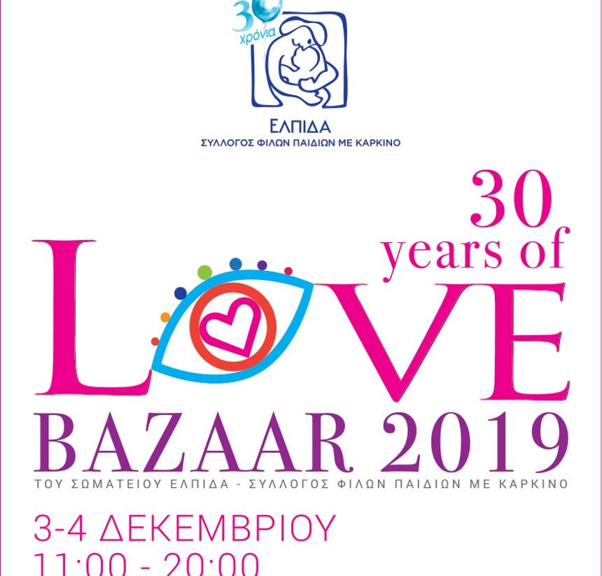 3 και 4 Δεκεμβρίου το Bazaar της ΕΛΠΙΔΑΣ και αξίζει να πας!   tlife.gr