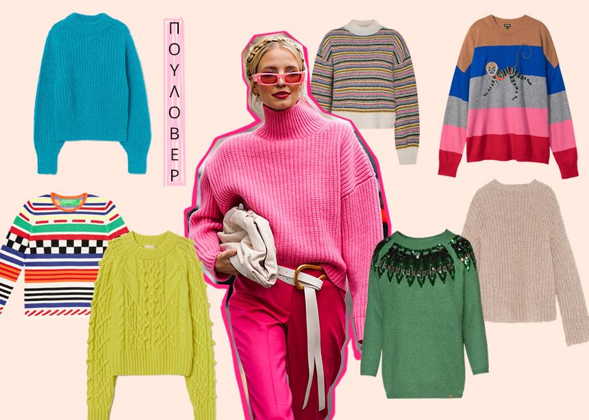 Ψάξαμε και σου βρήκαμε τα πιο stylish πουλόβερ για φέτος! | tlife.gr