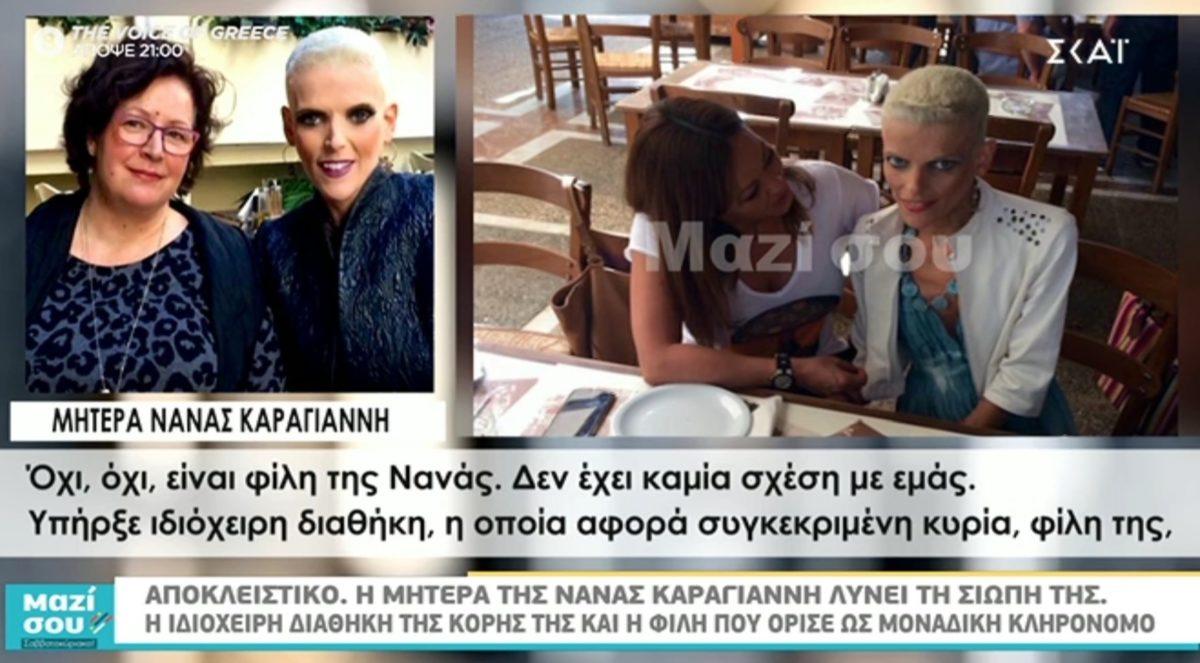 Μαζί σου Σαββατοκύριακο: Η μητέρα της Νανάς Καραγιάννη παίρνει θέση για την χειρόγραφη διαθήκη και την μοναδική κληρονόμο [video] | tlife.gr