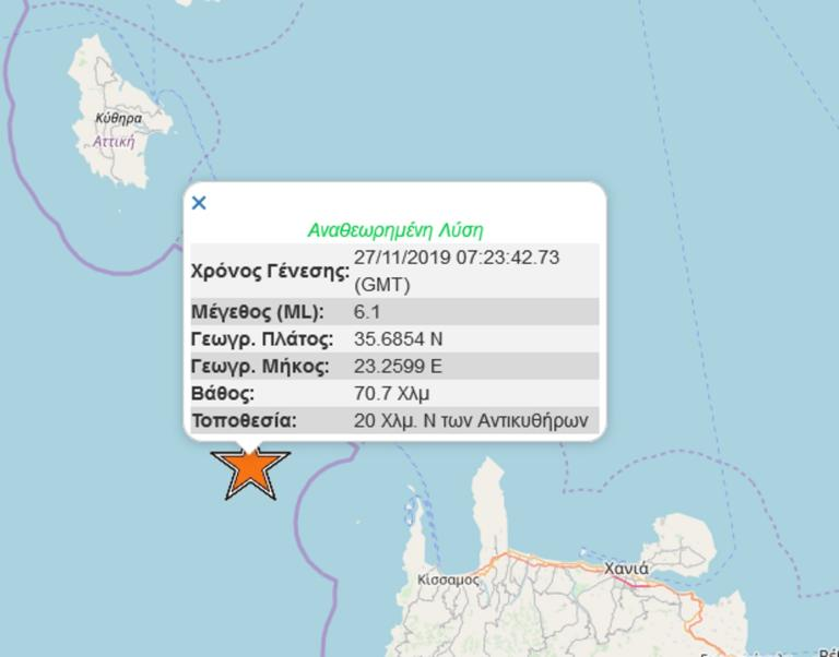 Ισχυρός σεισμός 6,1 ρίχτερ ταρακούνησε τη μισή Ελλάδα – Η επίσημη ανακοίνωση | tlife.gr