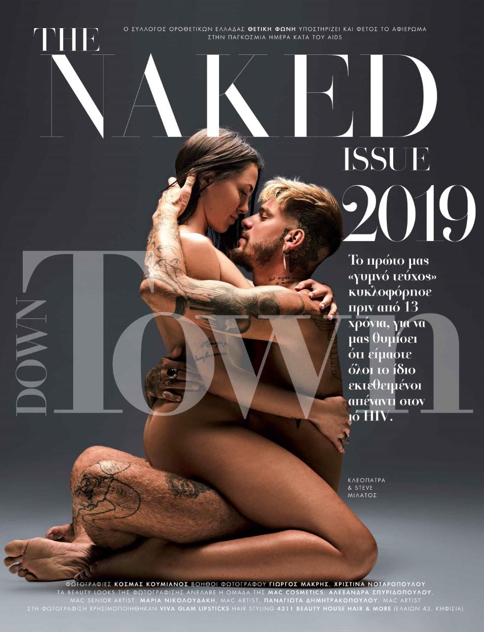 Το «γυμνό τεύχος» του DownTown επέστρεψε - Οι πρώτοι διάσημοι Έλληνες που… βγήκαν από τα ρούχα τους!