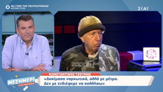 Kωνσταντίνος Τζούμας: Πώς προφύλαξε τον εαυτό του τα χρόνια της έξαρσης του Aids; video | tlife.gr
