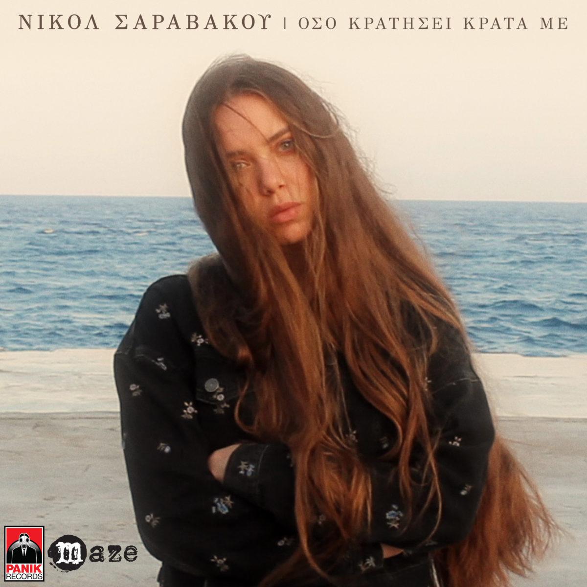 Νικόλ Σαραβάκου: Σκηνοθέτησε η ίδια το νέο της video clip! Video | tlife.gr