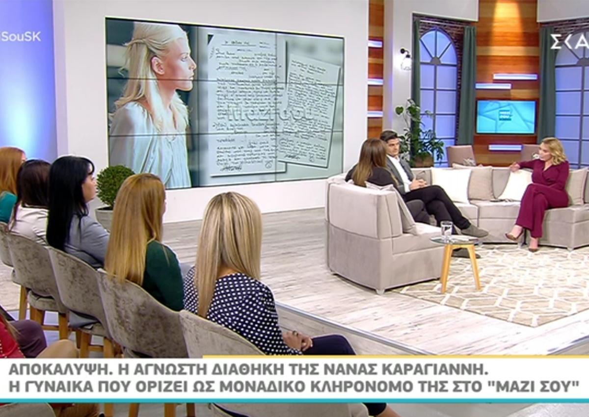 """Η κληρονόμος της Νανάς Καραγιάννη στο """"Μαζί σου Σαββατοκύριακο"""" – Το χρήματα που έλαβε και ο λόγος που αποποιήθηκε δύο σπίτια"""