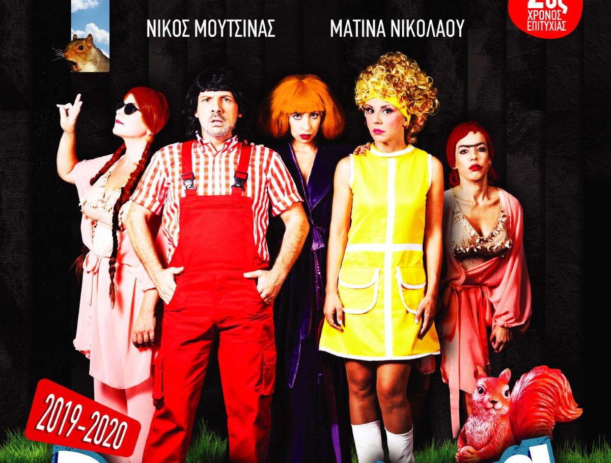 Βερβερίτσα Reloaded: Η σπαρταριστή κωμωδία του Νίκου Μουτσινά κάνει πρεμιέρα στις 28 Νοεμβρίου!