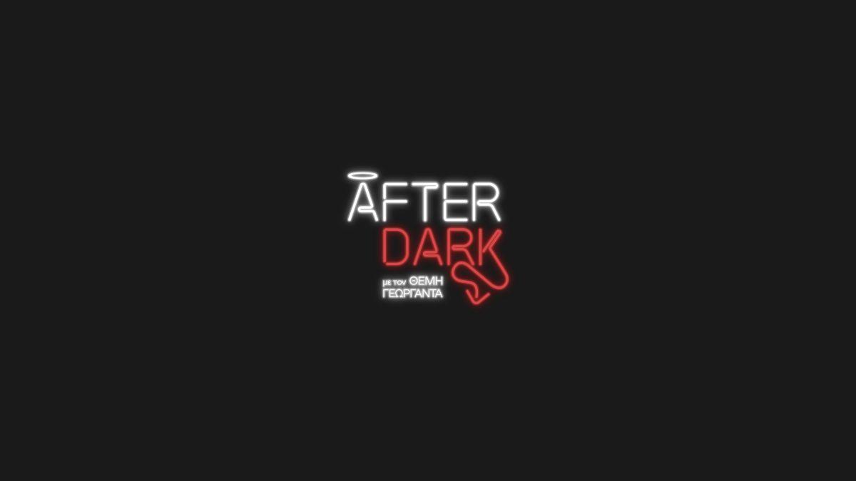 Επιστρέφει το «After Dark» στον ΣΚΑΪ! Η επίσημη ανακοίνωση | tlife.gr