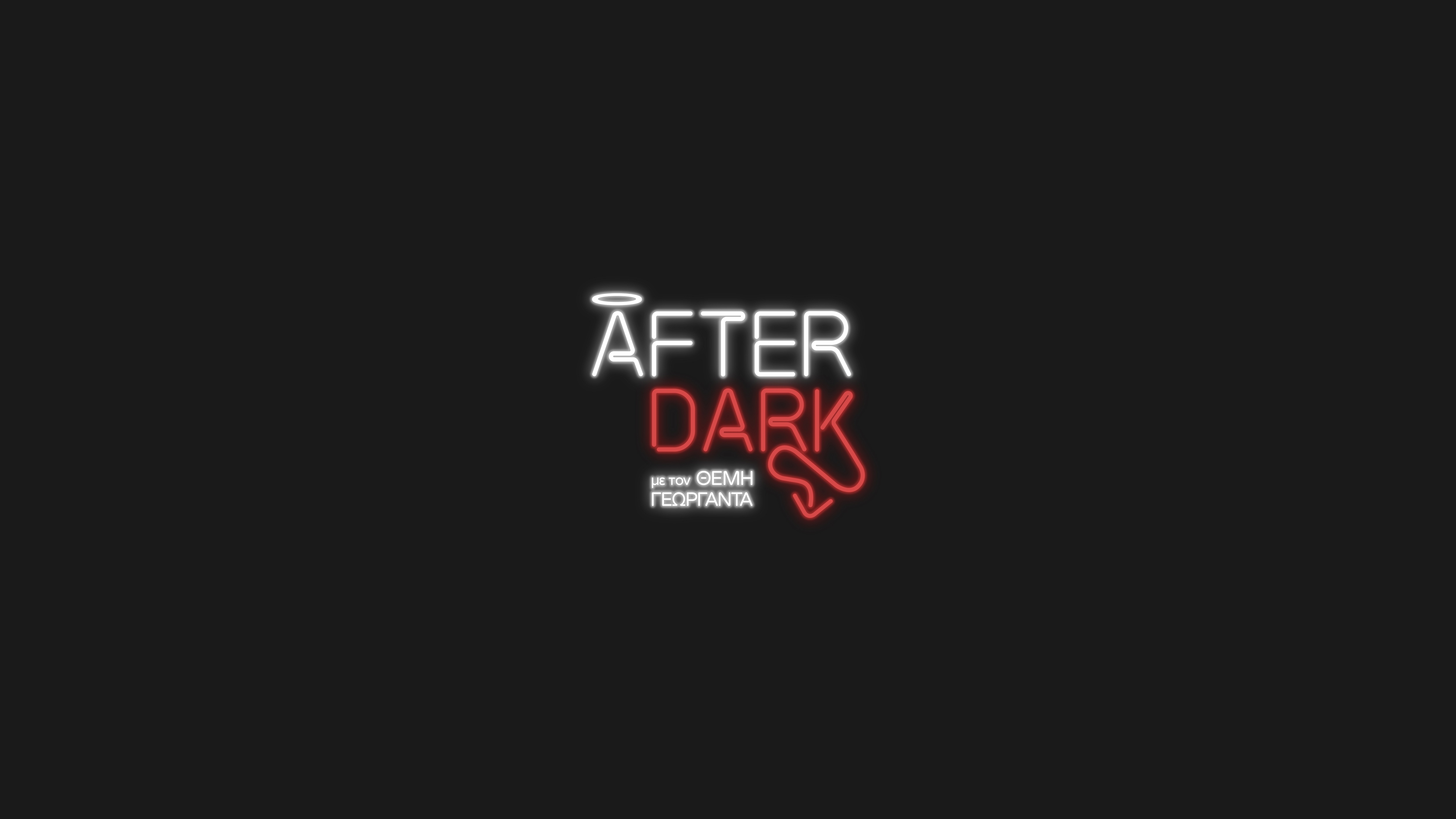 After Dark: Ο Στέλιος Κουδουνάρης και ο Γιώργος Γεροντιδάκης σε πιο… dark εξομολογήσεις!