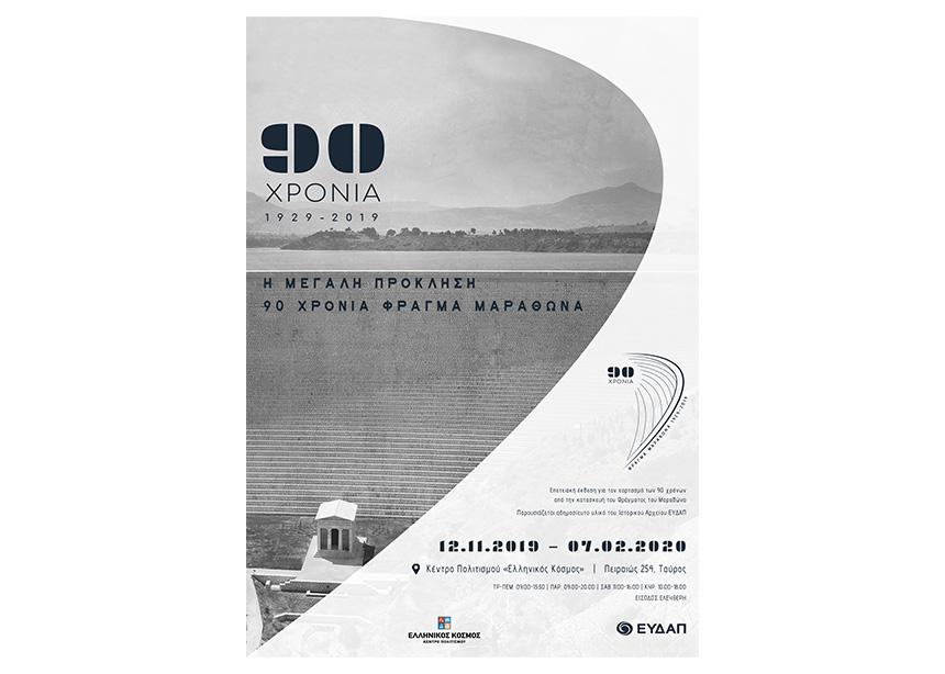 90 χρόνια Φράγμα Μαραθώνα: Η έκθεση που πρέπει να παρακολουθήσεις! | tlife.gr