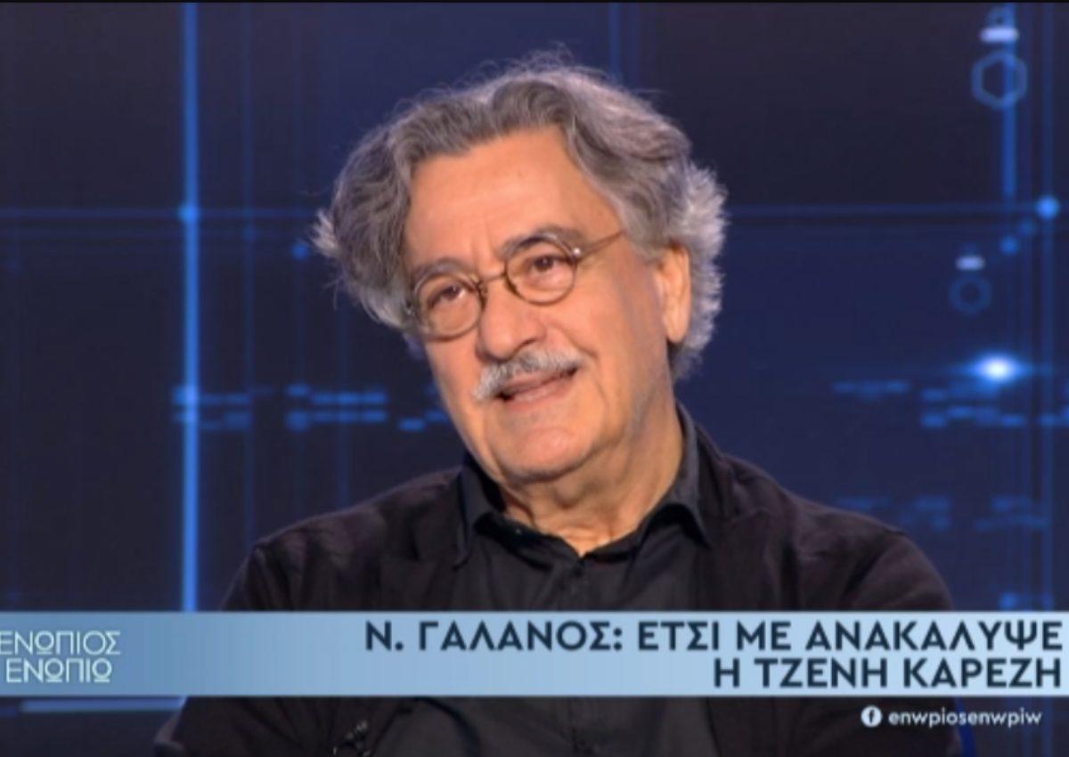 Νίκος Γαλανός: Τι αποκάλυψε για τη σχέση του με Αλίκη Βουγιουκλάκη και τον άγνωστο καβγά τους; | tlife.gr