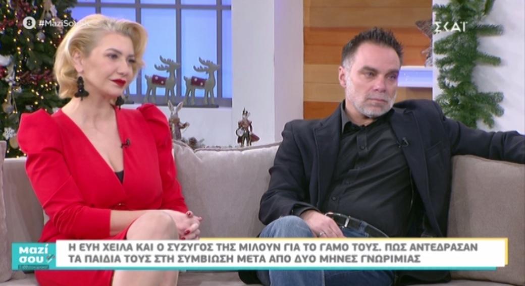 Η Εύη Χειλά και ο σύζυγός της στο «Μαζί σου Σαββατοκύριακο»: Ο ξαφνικός γάμος και η αντίδραση των παιδιών τους – Video | tlife.gr