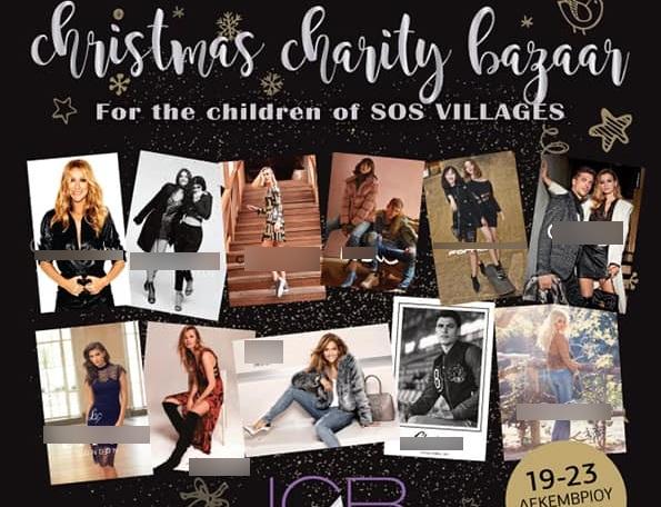 Χριστουγεννιάτικο Bazaar για την ενίσχυση των Παιδικών Χωριών SOS! | tlife.gr