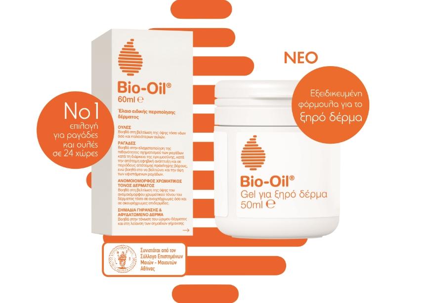 Bio Oil: Skincare Oil και Dry Skin Gel! Επίλεξε το προϊόν που σου ταιριάζει με βάση τις ανάγκες της επιδερμίδας σου! | tlife.gr