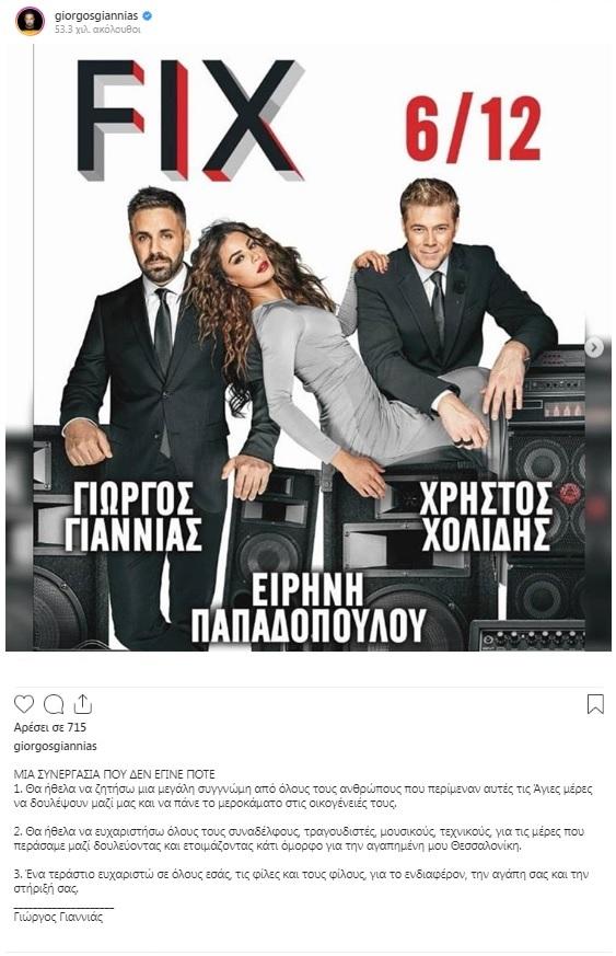 Τα «έσπασαν» Δημητρίου-Γιαννιάς-Χολίδης-Παπαδοπούλου: Η συνεργασία τους ακυρώθηκε οριστικά!