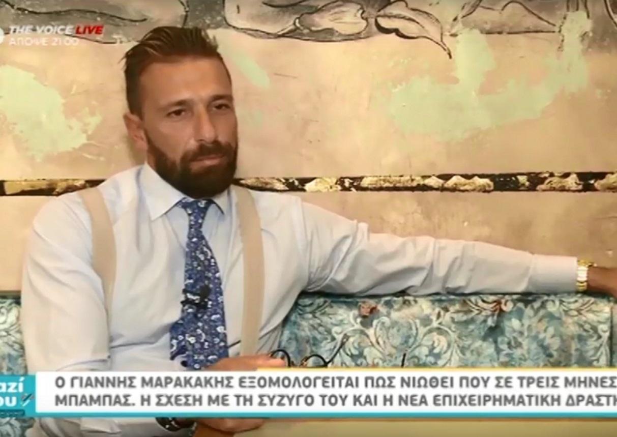 Ο Γιάννης Μαρακάκης μιλά για τον ερχομό της κόρης του, τη σχέση με τη σύζυγό του και το νέο επαγγελματικό βήμα