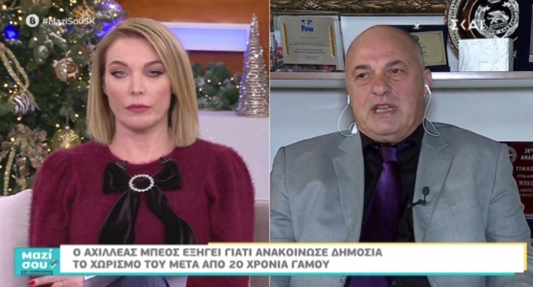 """Ο Αχιλλέας Μπέος στο """"Μαζί σου Σαββατοκύριακο"""" για τον χωρισμό του μετά από 20 χρόνια γάμου! Video"""