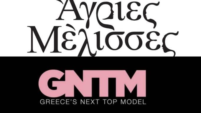 Τηλεθέαση έχει μόνο για GNTM και Άγριες Μέλισσες το βράδυ της Δευτέρας | tlife.gr