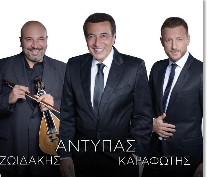 Αντύπας – Ζωιδάκης – Καραφώτης: Ενώνουν τα… ταλέντα τους και κάνουν πρεμιέρα 12 Δεκεμβρίου | tlife.gr