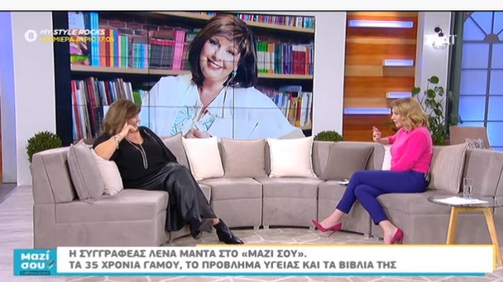 """Η Λένα Μαντά στο """"Μαζί σου"""": """"Όταν αρρώστησε ο άνδρας μου νόμιζα ότι ήρθε η συντέλεια""""!"""