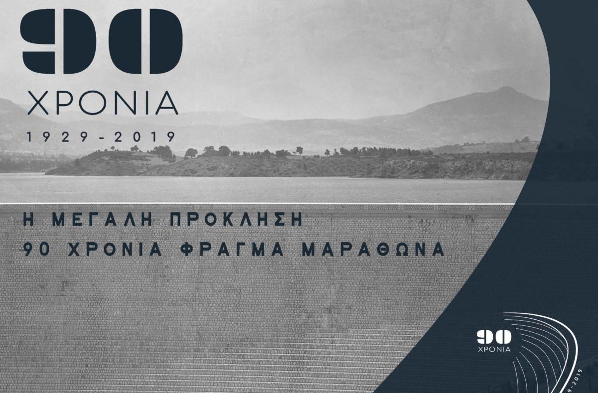 90 χρόνια Φράγμα Μαραθώνα: Η έκθεση που πρέπει να παρακολουθήσεις!   tlife.gr