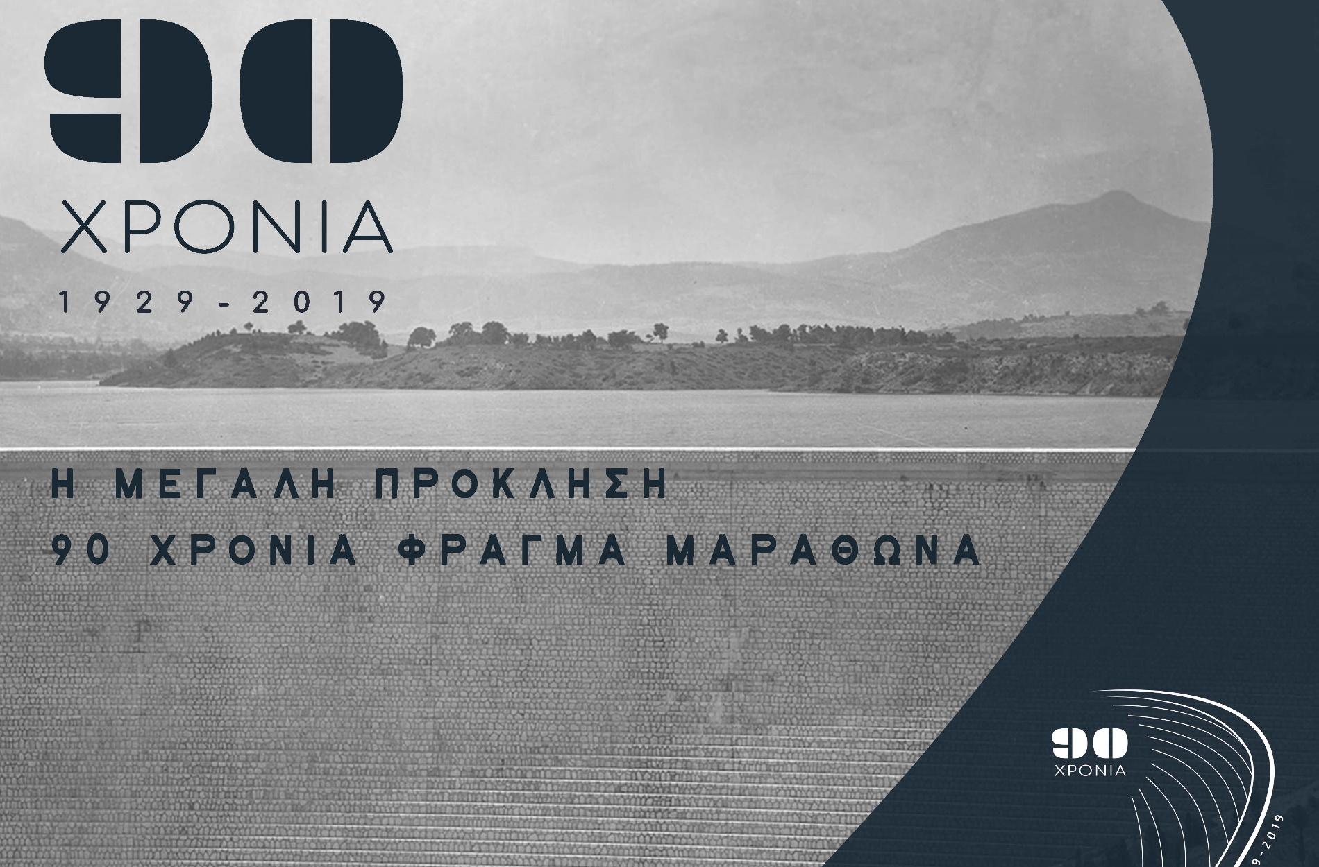"""90 χρόνια το Φράγμα Μαραθώνα δίνει """"ζωή"""" στην Αθήνα – Επετειακή έκθεση"""