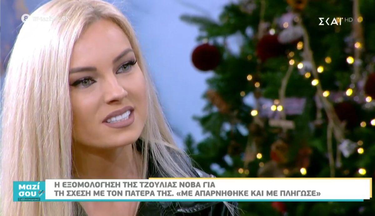 Τζούλια Νόβα: Η εξομολόγηση για τη δύσκολη σχέση με τον πατέρα της – «Με απαρνήθηκε και με πλήγωσε» [video]   tlife.gr