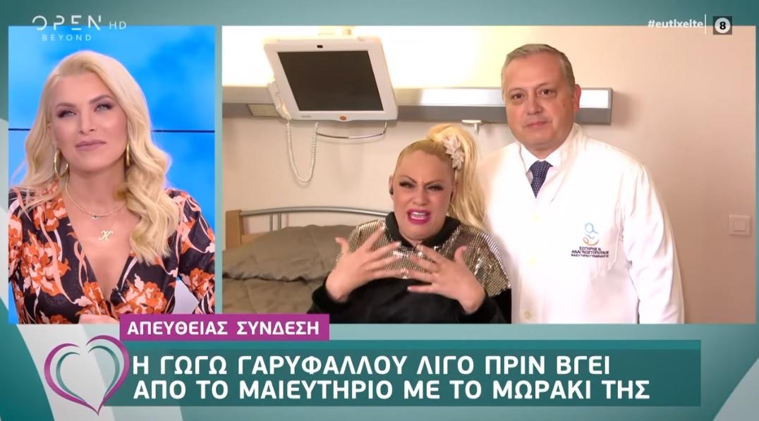 Γωγώ Γαρυφάλλου: Ξέσπασε σε δάκρυα για την κόρη της – Ο λόγος που βρίσκεται στη θερμοκοιτίδα [video] | tlife.gr