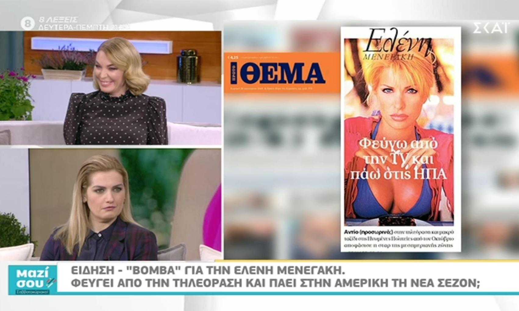 Τέλος η Ελένη Μενεγάκη από τον Alpha – Το ταξίδι στην Αμερική και το τηλεοπτικό της μέλλον στην Ελλάδα
