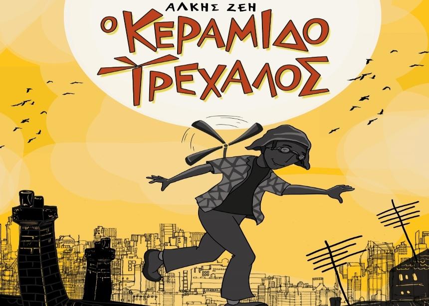 «Ο Κεραμιδοτρέχαλος» της Άλκης Ζέη σε σκηνοθεσία Μάρκου Σεφερλή στο Θέατρο Περοκέ! | tlife.gr