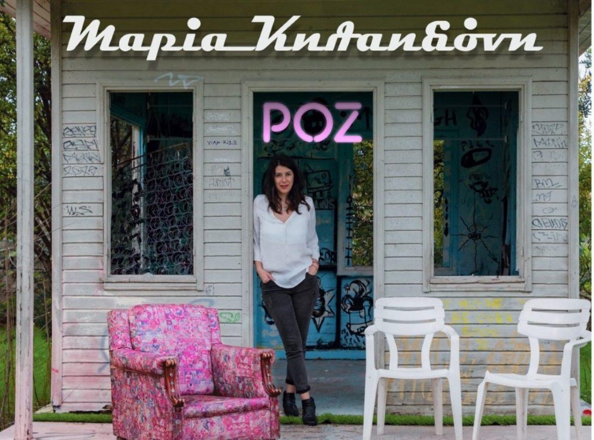 Η Μαρία Κηλαηδόνη με «ροζ» τραγούδια στην Σφίγγα! | tlife.gr