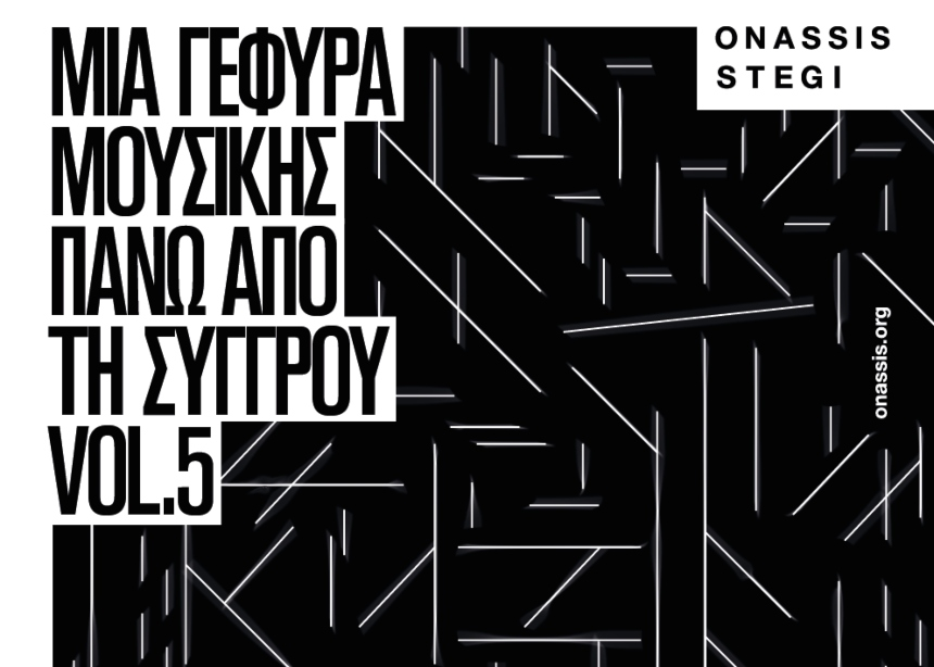 To Ίδρυμα Ωνάση και το Πάντειο Πανεπιστήμιο δημιουργούν μία Γέφυρα Μουσικής πάνω από τη Συγγρού | tlife.gr