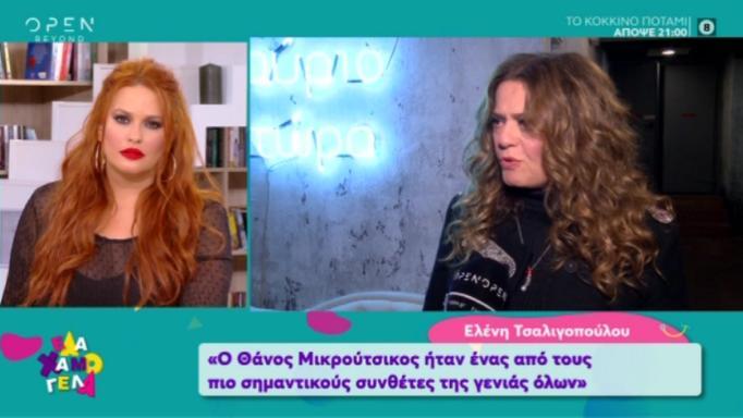 Eλένη Τσαλιγοπούλου: Η αποκάλυψη για το Θάνο Μικρούτσικο που συγκίνησε τη Σίσσυ Χρηστίδου! Βίντεο
