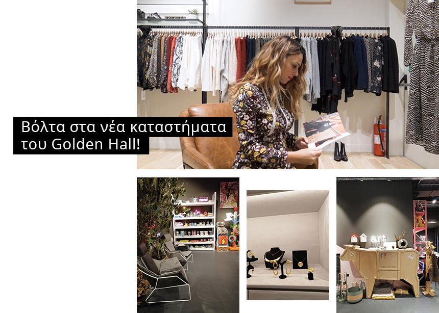 Η τέλεια βόλτα στα νέα καταστήματα του Golden Hall!