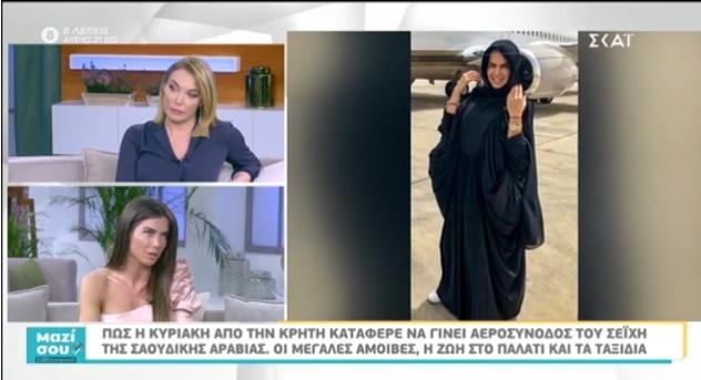 Η Κυριακή Κατσογρεσάκη στο «Μαζί σου»: Πώς την επέλεξε ο Σεΐχης για αεροσυνοδό του! Η ζωή στο παλάτι και το My Style! BINTEO | tlife.gr