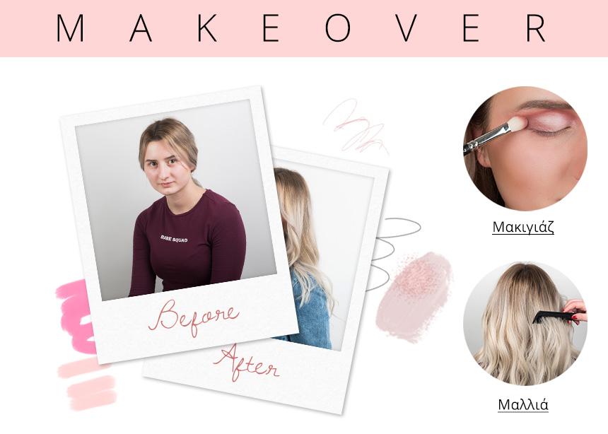 Makeover: η αναγνώστριά μας είναι… δύο διαφορετικοί άνθρωποι στο πριν και το μετά!