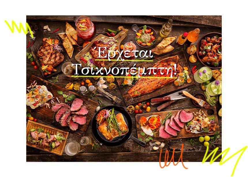 Τσικνοπέμπτη: συμβουλές, για να φτιάξεις το πιο ζουμερό και γευστικό κρέας στο φετινό μπάρμπεκιου…