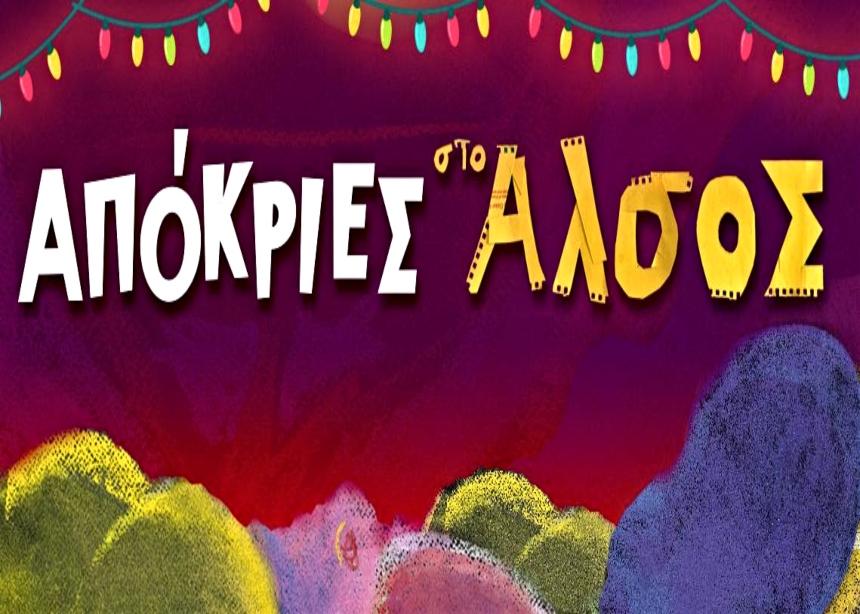 Χέρια Ψηλά! Το καλύτερο παιδικό αποκριάτικο πάρτι είναι σήμερα στο Άλσος! | tlife.gr