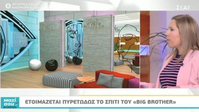 Οι πρώτες εικόνες από το σπίτι του Big Brother – Οι δηλώσεις συμμετοχής ξεπέρασαν τις 10.000 | tlife.gr