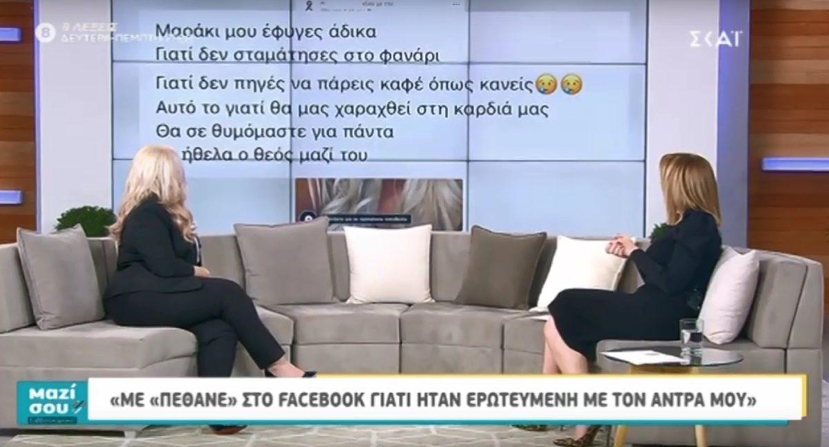 Συγκλονίζει η Μαρία στο «Μαζί σου»: Με «πέθανε» στο Facebook γιατί ήταν ερωτευμένη με τον άνδρα μου [video]   tlife.gr