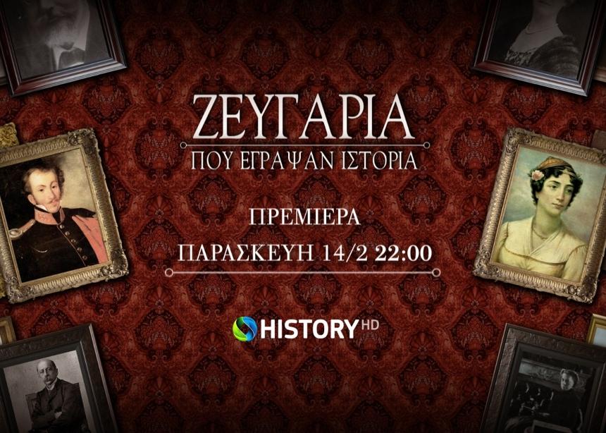 «Τα Ζευγάρια που έγραψαν Ιστορία» της Λένας Διβάνη έρχονται στην COSMOTE TV!   tlife.gr