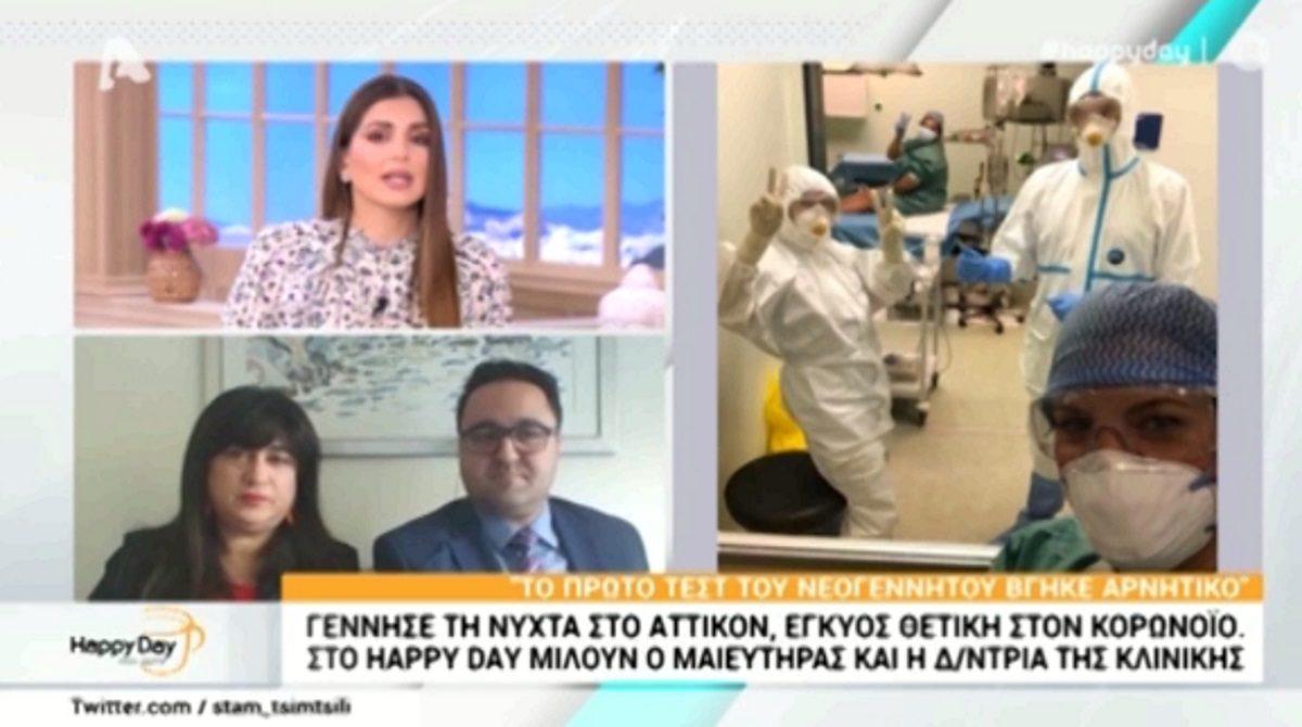 Κορονοϊός: Γέννησε η πρώτη έγκυος μητέρα θετική στον ιό – Αρνητικό στο τεστ το μωρό [video] | tlife.gr