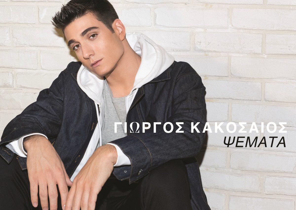 Γιώργος Κακοσαίος: Ο γιος του Γιάννη Πλούταρχου κυκλοφόρησε το πρώτο του τραγούδι! | tlife.gr