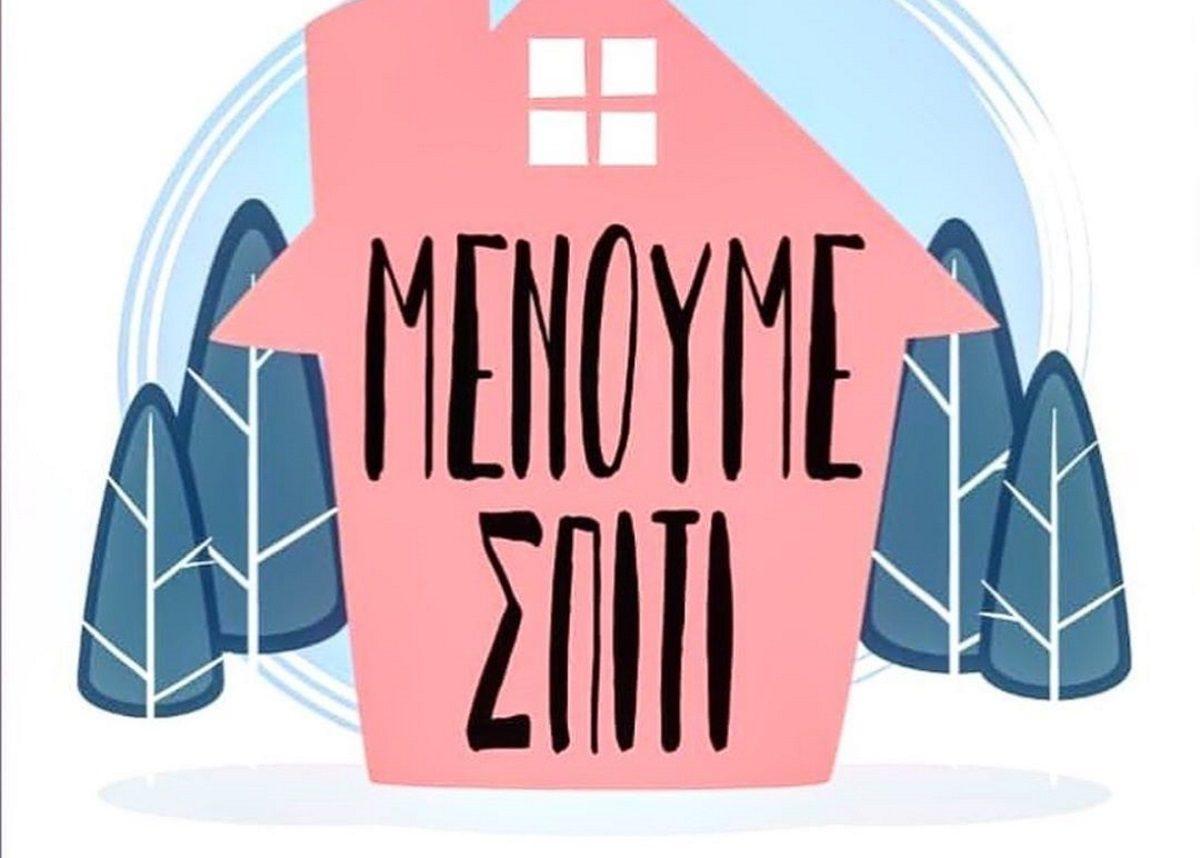 Μένουμε Σπίτι: Οι Έλληνες celebrities μας καλούν να αυτοπεριοριστούμε στα σπίτια μας! [vids] | tlife.gr