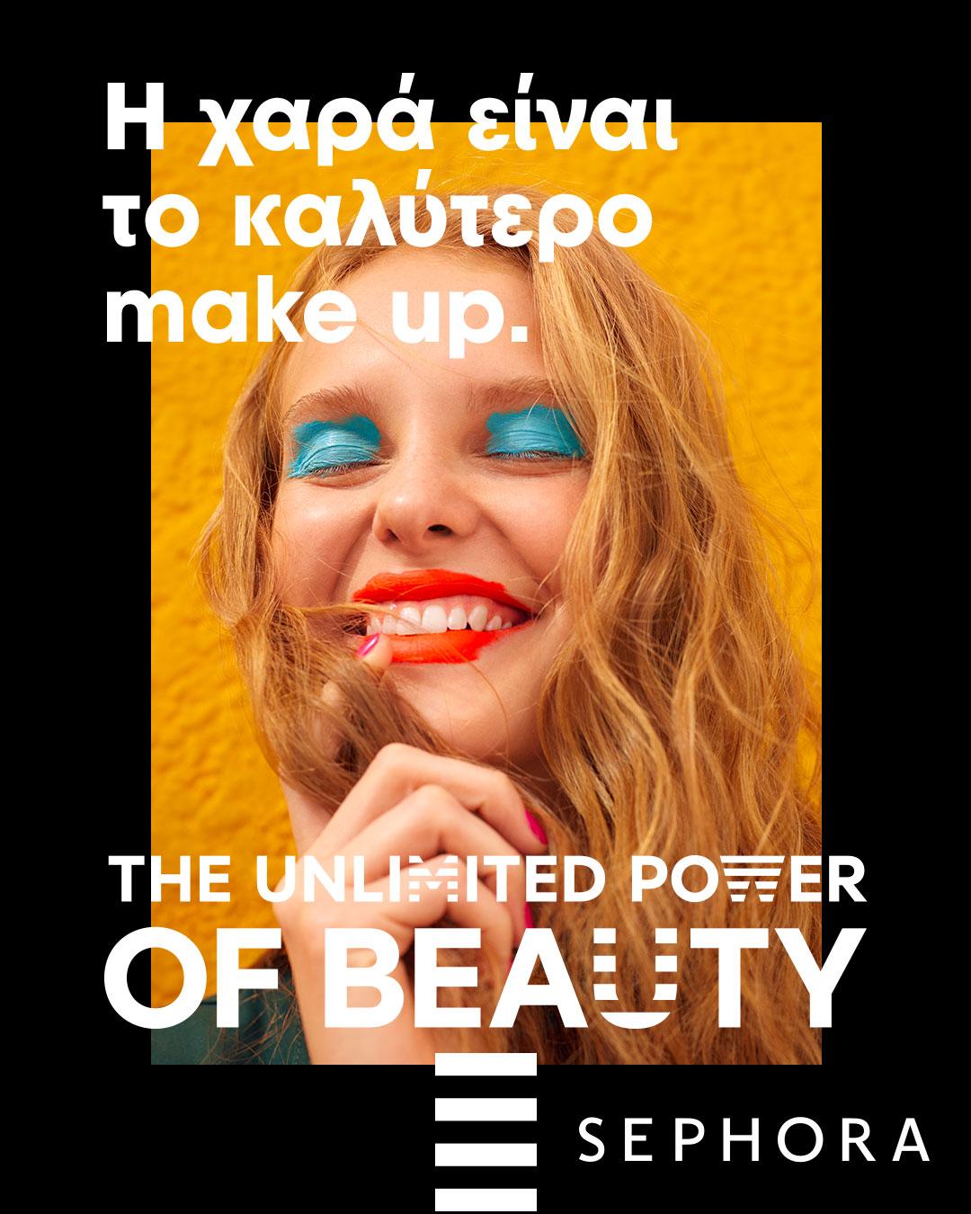 H Sephora γιορτάζει την ομορφιά με το πιο συγκινητικό βίντεο! Πρέπει να το δεις!
