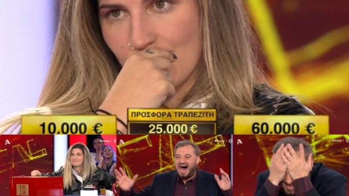 Χαμός στο Deal! Απίστευτο φινάλε – Αρνήθηκε 25.000 ευρώ και ρίσκαρε για τις 60.000   tlife.gr