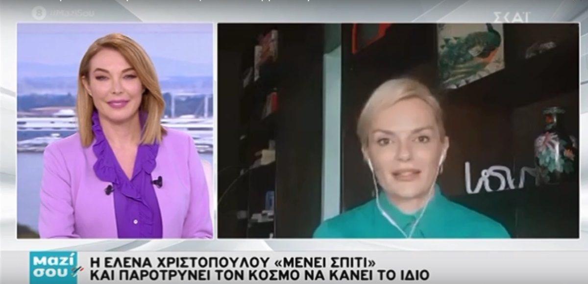 Η Έλενα Χριστοπούλου στο «Μαζί σου»: «Θα βγούμε καλύτεροι από αυτή την ιστορία, αλλά πρέπει να είμαστε προσεχτικοί» | tlife.gr