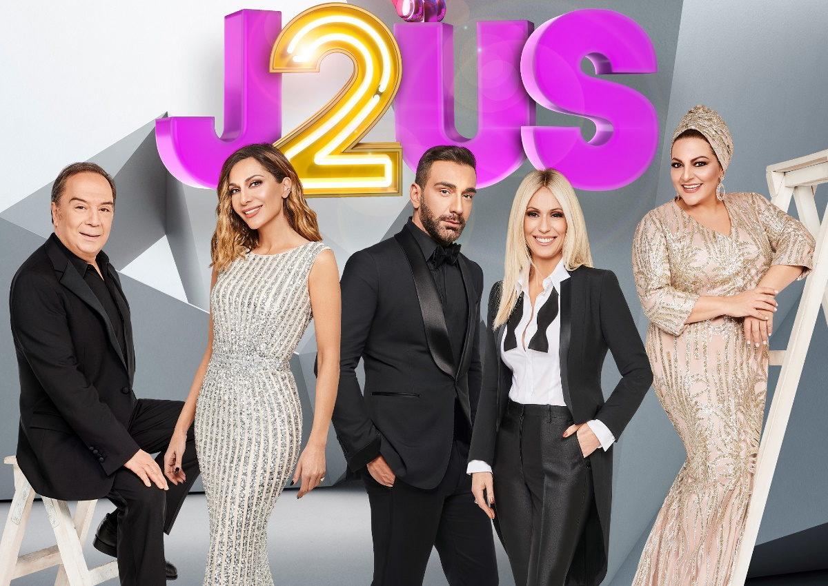 Η επίσημη ανακοίνωση για την πρεμιέρα του Just The 2 Of Us! | tlife.gr