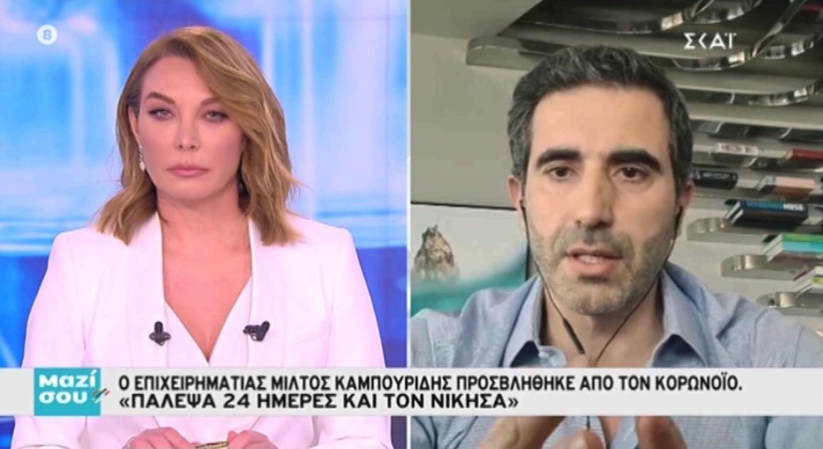 """Ο Μίλτος Καμπουρίδης στο """"Μαζί σου"""" για τον κορονοϊό – """"Πάλεψα 24 μέρες και τον νίκησα"""" [video]"""