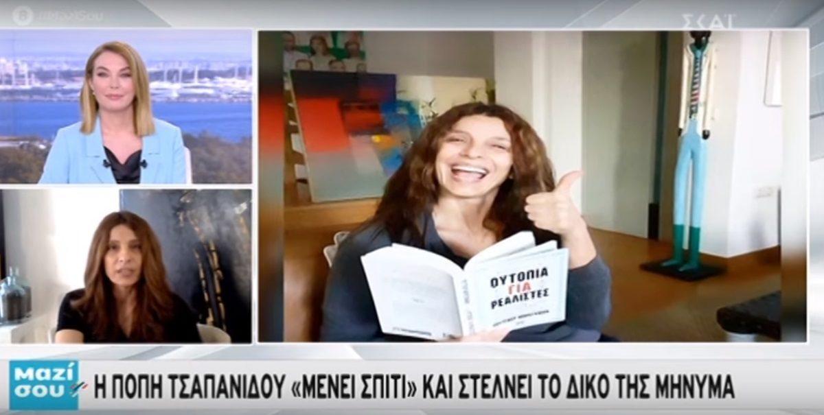 Πόπη Τσαπανίδου: Μιλά στο «Μαζί σου» για τις κόρες της που βρίσκονται στην Ολλανδία και στέλνει το δικό της μήνυμα [video] | tlife.gr