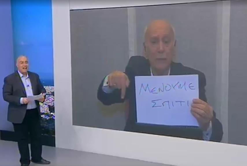 Γιώργος Παπαδάκης: Βγήκε στο «Καλημέρα Ελλάδα» από… το σπίτι του λόγω κορονοϊού! [video] | tlife.gr